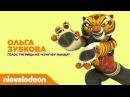 Актёры дубляжа Nickelodeon | Ольга Зубкова - Тигрица из Кунг-фу Панда