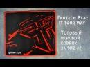 FANTECH MP25 Mouse Pad BLACK Игровой коврик за 100 Рублей II Покупка II Распаковка II Геймеру