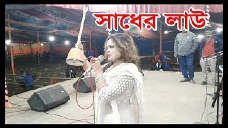 সাধের লাউ   Sader law   kushtia Baul song   Bangla Folk Song   Best Song 2018   Baulbari Music