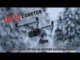 ТОП 10 советов как безопасно летать на коптере русской зимой!