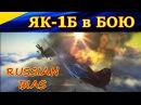 Истребитель ЯК 1Б в бою НУЛИ ВИРАЖИ и МЯСО Удачный геймплэй IL 2 Sturmovik Battle of Stalingrad
