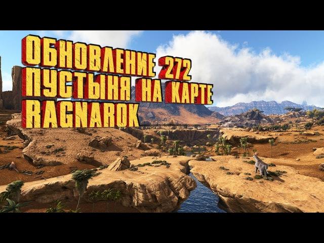 ПУСТЫНЯ НА КАРТЕ RAGNAROK, ОБНОВЛЕНИЕ 272, ARK: SURVIVAL EVOLVED
