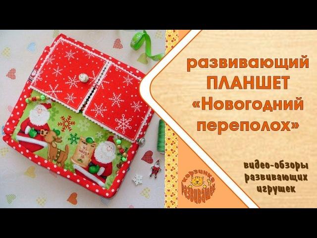 Развивающий планшет ★ Новогодний переполох