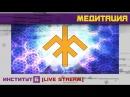 Что такое медитация и транс / От Дуча и Моптюка