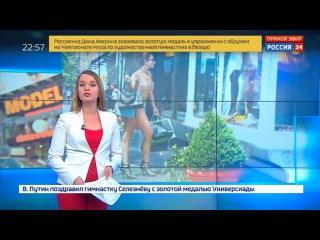 Новости на Россия 24  Сезон  Бывшая российская журналистка и секс-тренер устроили голое дефиле в Нью-Йорке