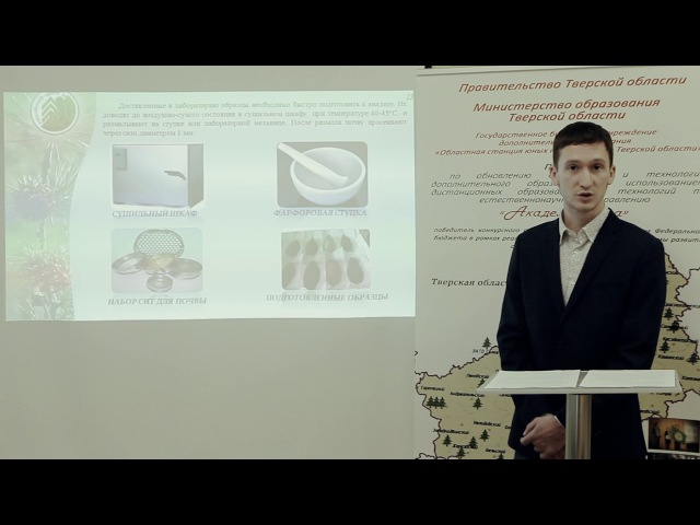 Видеолекция №5 по теме: Почвенное и агрохимическое обследование лесных питомни ...