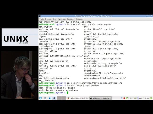 [UNИХ] Язык программирования Python3 — №13: Работа с файлами и стандартные модули (2017-12-13)