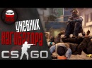 Дневник нагибатора CS:GO GEFORCEEXPERIENCE - Pshevoin