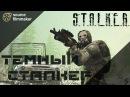 ТЕМНЫЙ СТАЛКЕР | Короткометражный фильм | S.T.A.L.K.E.R. | SFM |