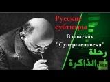 С.В. Савельев: В поисках