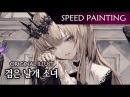 Speed Painting 검은 날개 소녀 컬러링 illust by WANKE