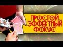 ПРОСТОЙ ЭФФЕКТНЫЙ ФОКУС КЛЮЧЕВАЯ КАРТА   ОБУЧЕНИЕ