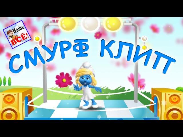Смурф клип The Smurfs Танец смурфиков Мульт песенка клип видео для детей Наше всё