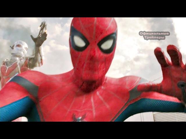 Человек-Паук: Возвращение домой - Русский Трейлер 3 (финальный, 2017)   MSOT