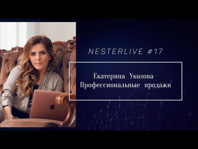 Nesterlive 17 | Екатерина Уколова | Профессиональные продажи