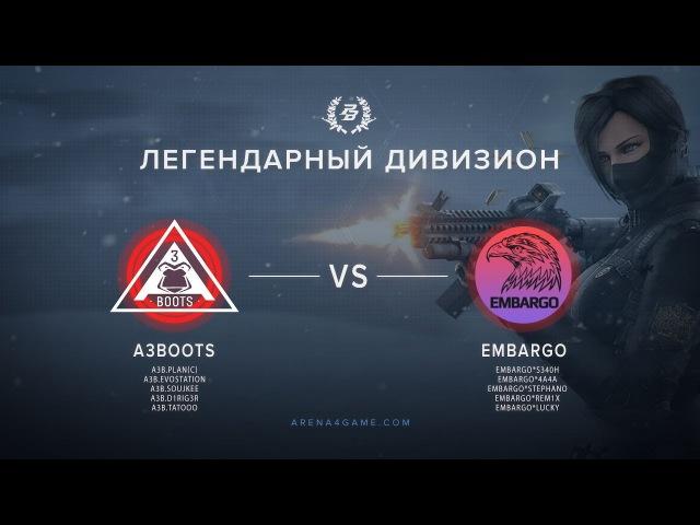 A3Boots vs Embargo @Dc Легендарный дивизион VII сезон Arena4game