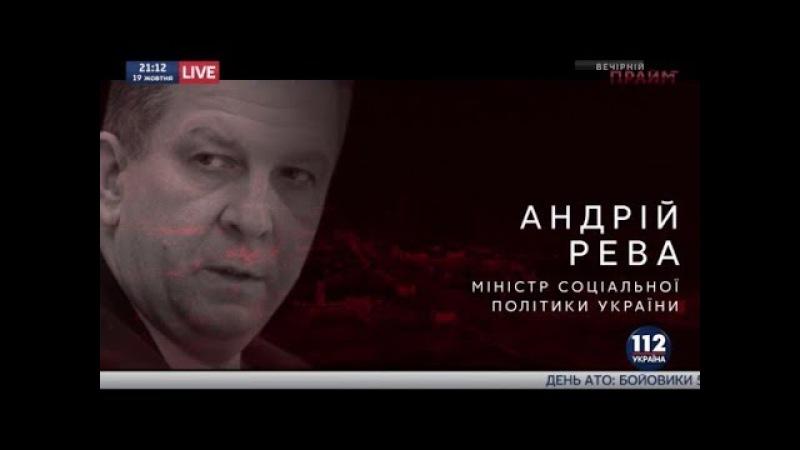 Андрей Рева, министр соцполитики, в программе
