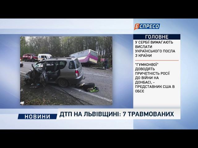 ДТП на Львівщині 7 травмованих