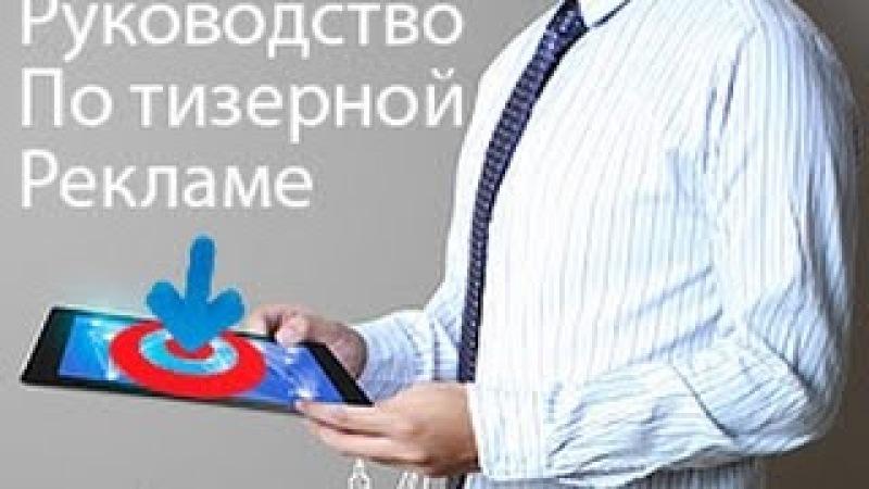 Секреты Тизерной Рекламы Даниэль Партнэр и ImsiderTV