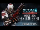 XCOM 2: Война избранных - Взгляд изнутри: Заступники [Трейлер - Русские субтитры - RUS SUB]