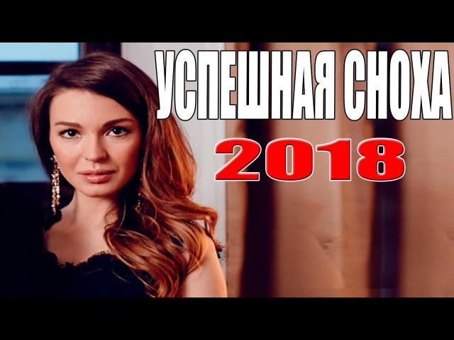 НОВАЯ ПРЕМЬЕРА 2018 УСПЕШНАЯ СНОХА Русские мелодрамы 2018 новинки фильмы 2017