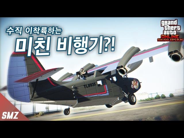 수직 이착륙하는 비행기가 새로 나오다! 제트엔진까지 사모장의 GTA5 무기밀수 업데이트 리뷰