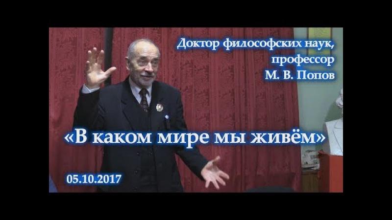 «В каком мире мы живём». Михаил Васильевич Попов. 05.10.2017
