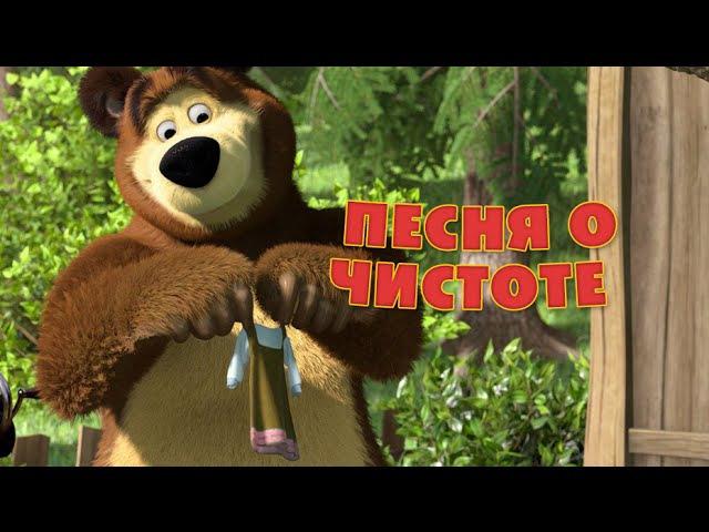 Маша и Медведь Песня О чистоте Большая стирка