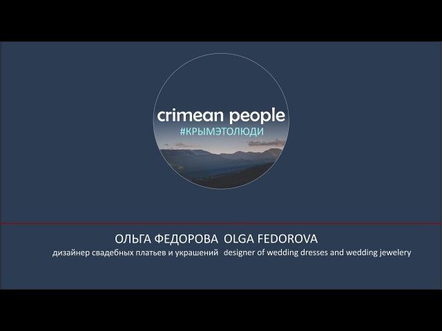 CRIMEAN PEOPLE - Olga Fedorova. Wedding dresses and wedding jewerly design.