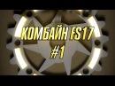 Комбайн FS17. 1
