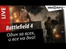 Battlefield 4 - Один за всех, и все на дно! via MMORPG