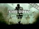 Call of Duty Modern Warfare Remastered Игрофильм Сюжет русская озвучка