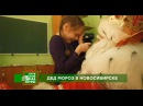 Путешествиедедамороза: Новосибирск