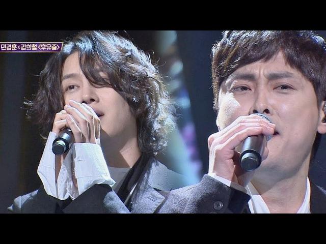[풀버전] 짙은 감성으로 돌아온 민경훈(Min Kyung Hoon)x김희철(Kim Hee Chul) '후유증'♪ 아는 형4578