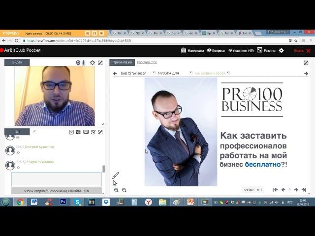Как правильно использовать презентации и вебинары? 19.10.2016 ฿ Дмитрий Ползунов ฿ AirBitClub ฿ Pro100Business ฿