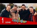 Светофор 10 сезон 1 серия комедийный сериал HD