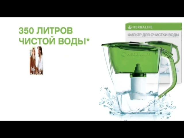 Фильтр для воды от Гербалайф