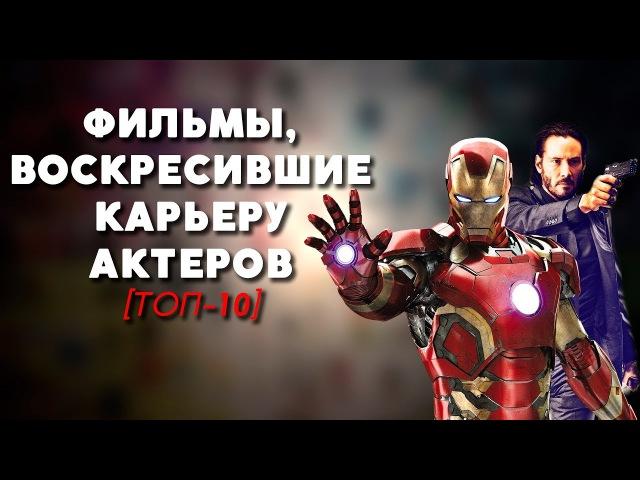 ТОП-10 | ФИЛЬМЫ, ВОСКРЕСИВШИЕ КАРЬЕРУ АКТЕРОВ