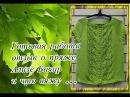 Вязание ; Кофточка  из Ализе Бахар