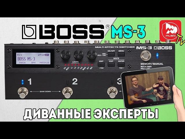 BOSS MS-3 Коммутатор гитарных эффектов.