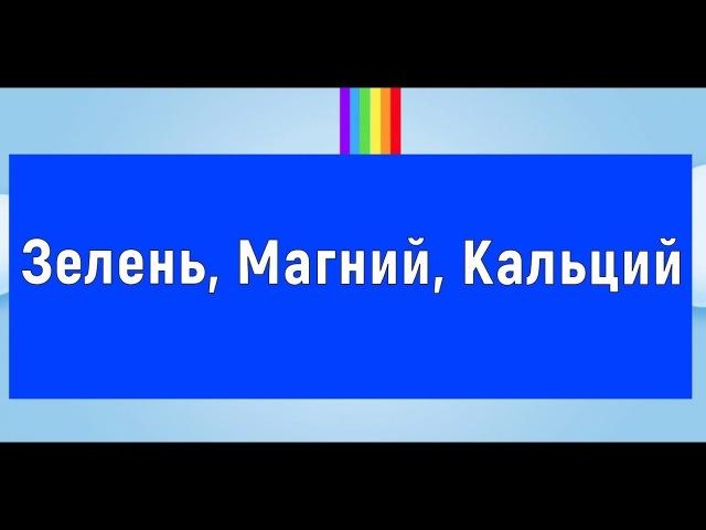 зелень, магний, кальций - Юрий Фролов