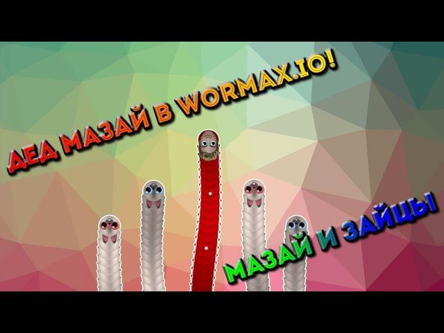 ДЕД МАЗАЙ В WORMAX.IO   Funny video   wormax.io   Vad Snak