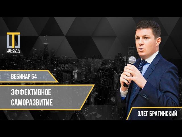 Олег Брагинский Вебинар 64 Эффективное саморазвитие
