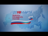 Выборы Президента России 18 марта 2018 года!