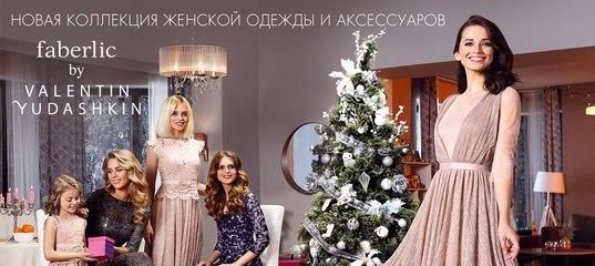 Faberlic - работа в интернете. Фаберлик бизнес.   ВКонтакте b0d935e06bd