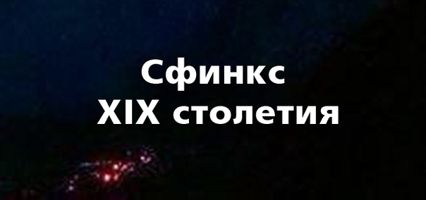 СФИНКС XIX СТОЛЕТИЯ