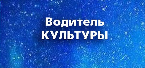 Николай Рерих - Водитель Культуры
