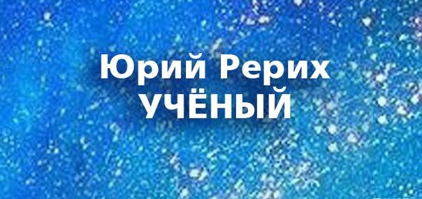 ЮРИЙ  РЕРИХ - У Ч Е Н Ы Й
