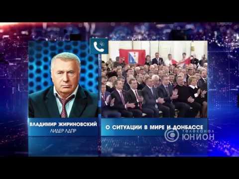 Владимир Жириновский о ситуации в мире и Донбассе. 24.03.2018, Панорама