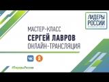 Мастер-класс. Сергей Лавров. Онлайн-трансляция